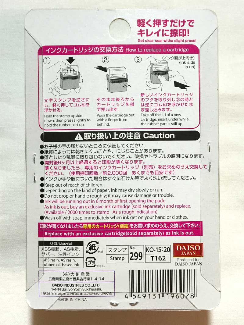 Daiso Japan Blindfold Stamp Back packaging