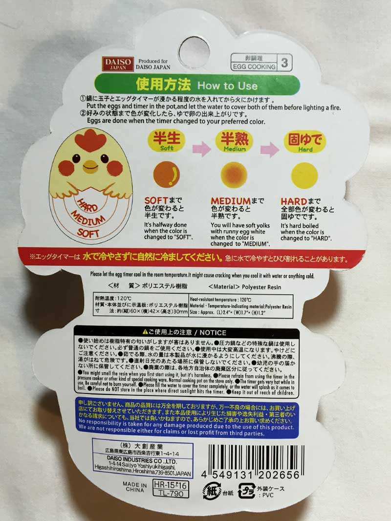 100 yen shop Daiso Japan egg timer back packaging view
