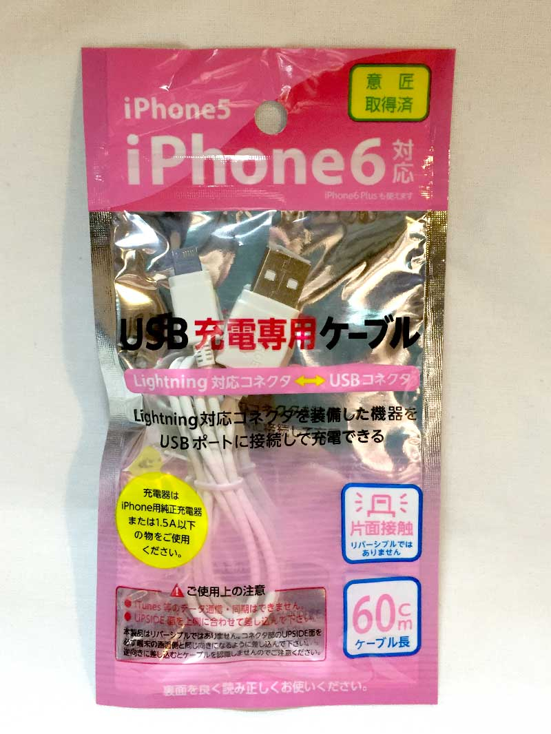 Daiso Japan iPhone6 Charging Lightning Cable Front Packaging