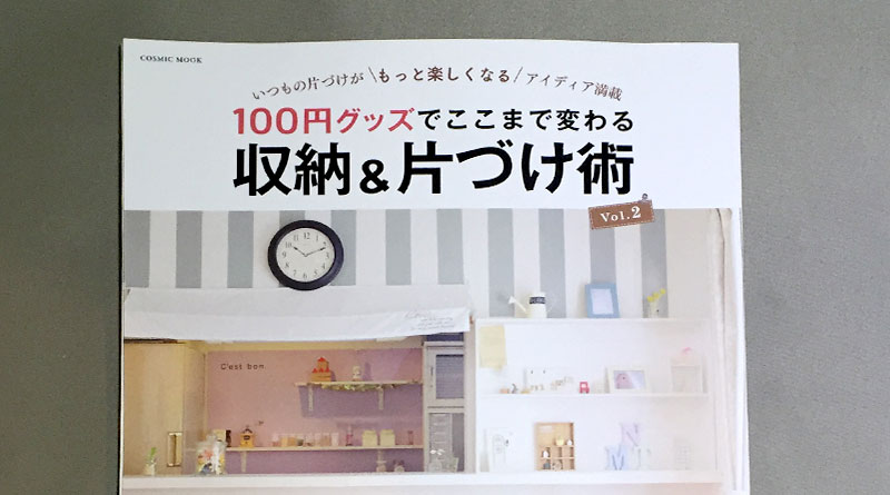 100 Yen Goods - Storage and Organizing Techniques Vol. 2 - Featured Image
