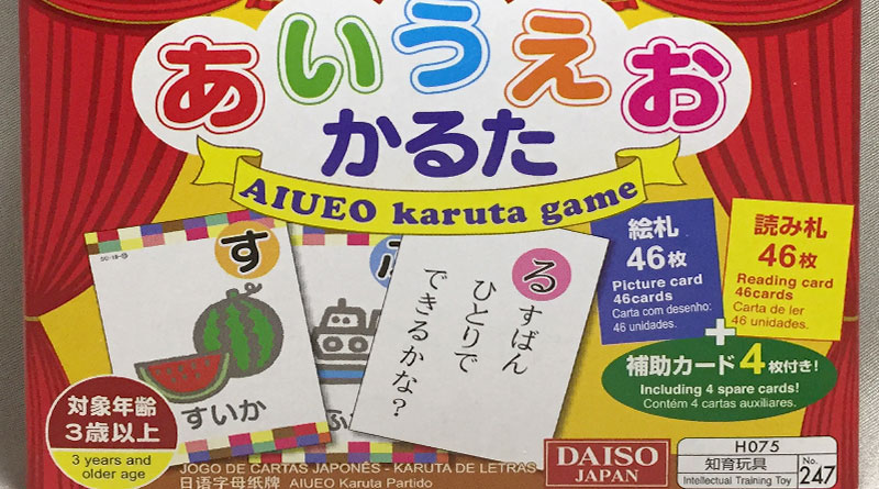 AIUEO Karuta Game - Featured Image