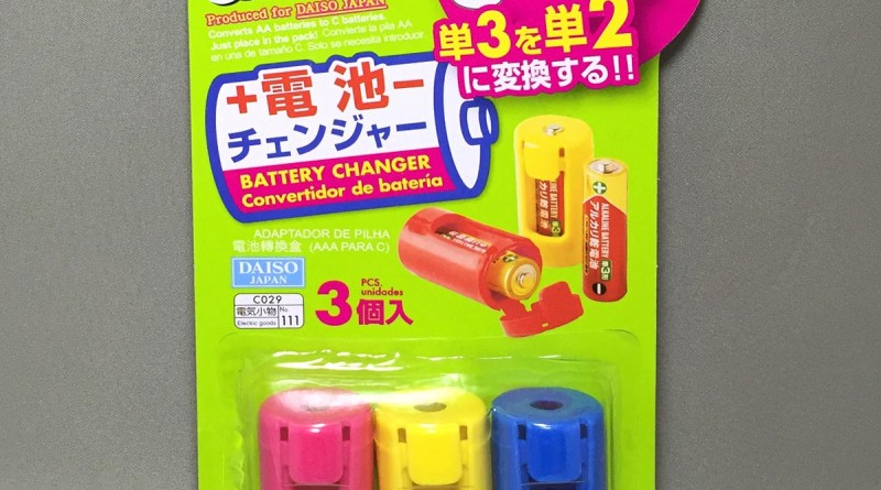 Battery Changer - Front Packaging