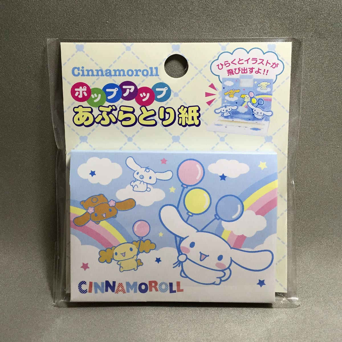 Cinnamoroll Oil Blotting Paper - front packaging
