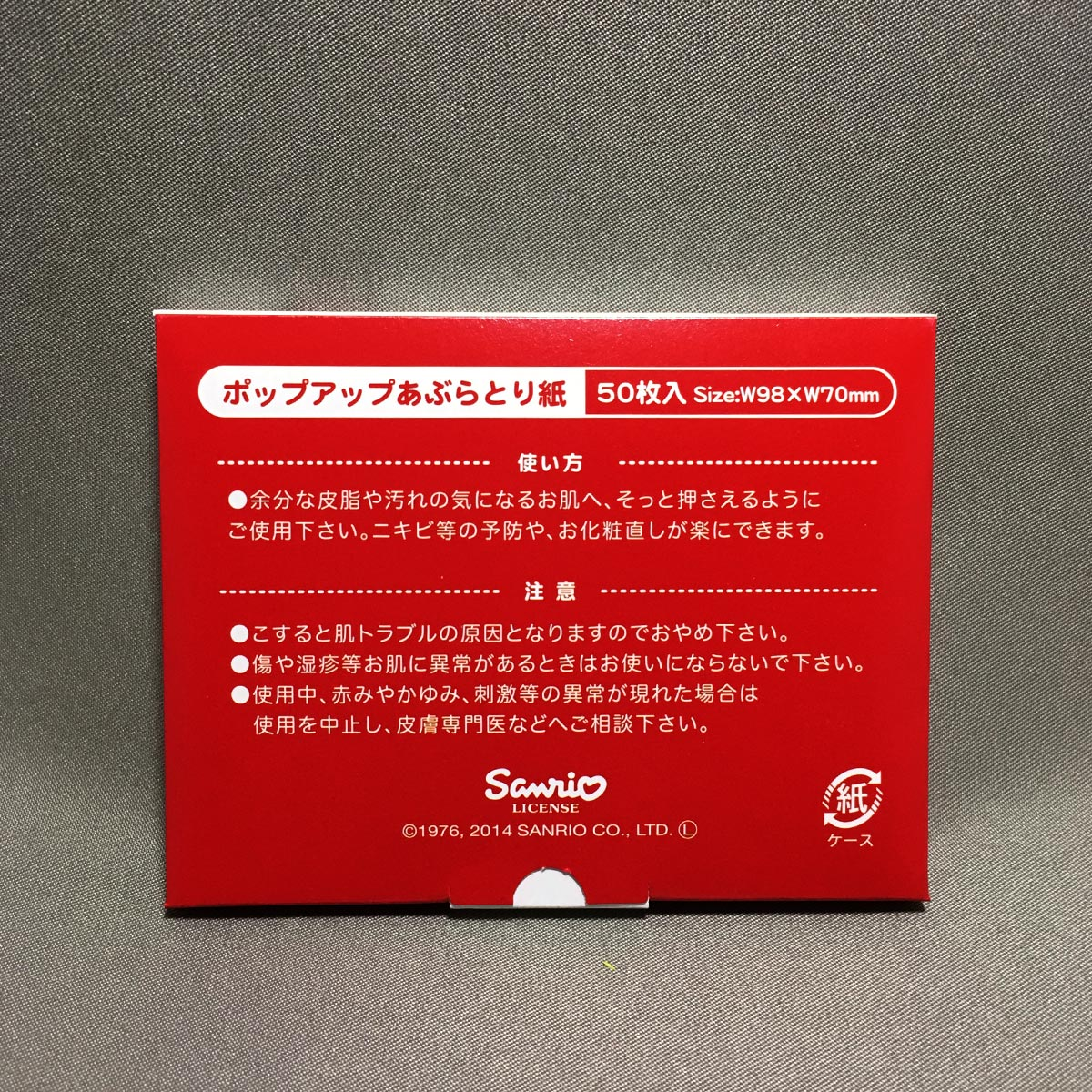Hello Kitty Oil Blotting Paper - Back of box view