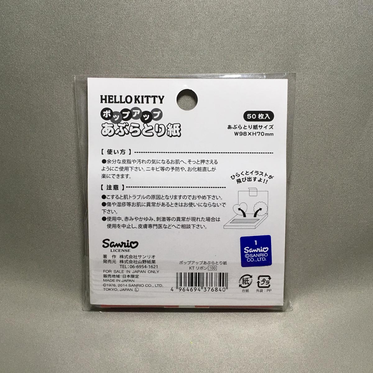 Hello Kitty Oil Blotting Paper - Back packaging view