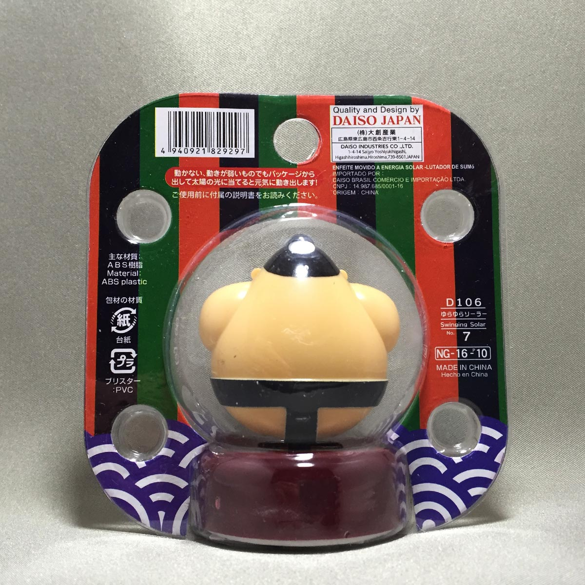 Solar Powered Swinging Sumo Wrestler - back packaging