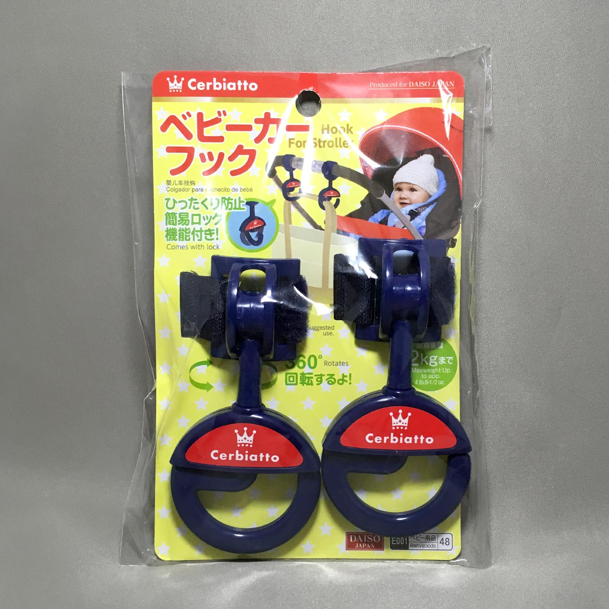Baby Stroller Hooks - Front packaging