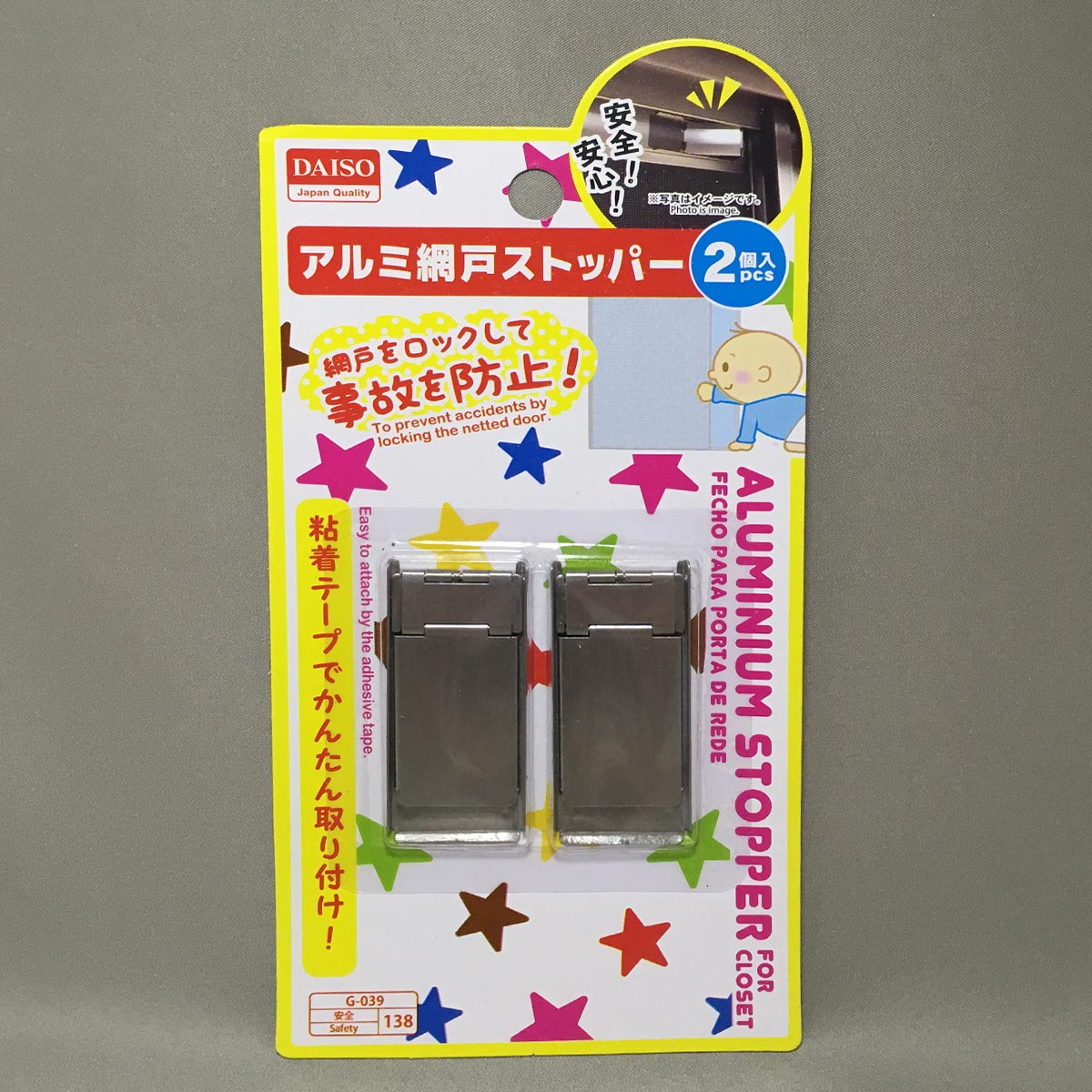 Insect Screen Door Stopper - Front Packaging