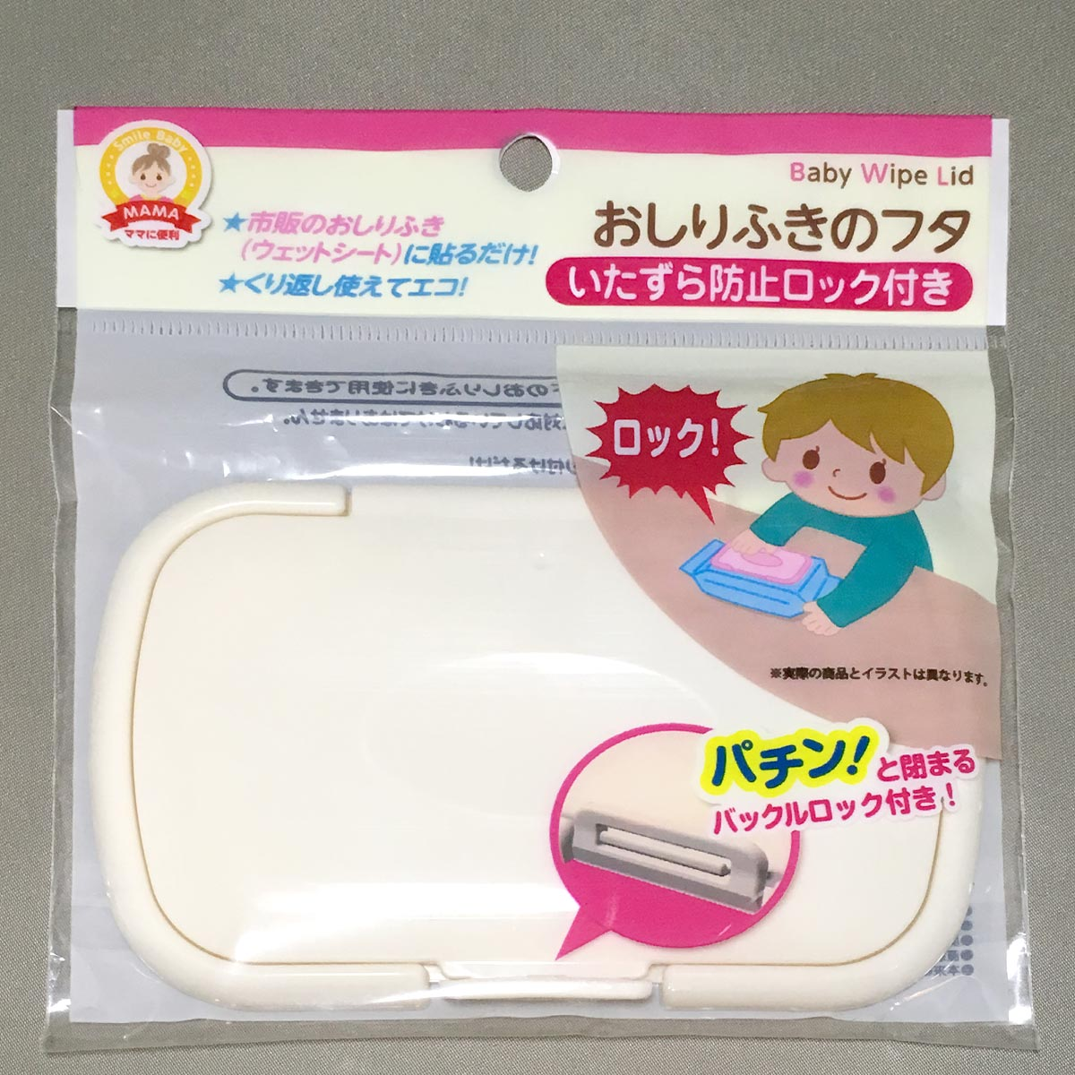 Reusable Baby Wipes Lid - front packaging