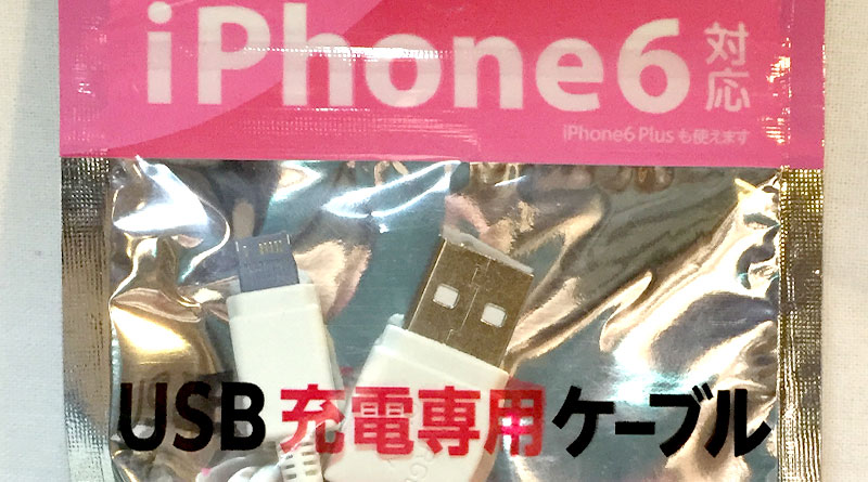 Daiso Japan iPhone Lightnight Charging Cable - feature Image