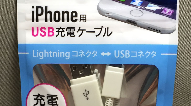 iPhone USB Charging Cable - Featured Image