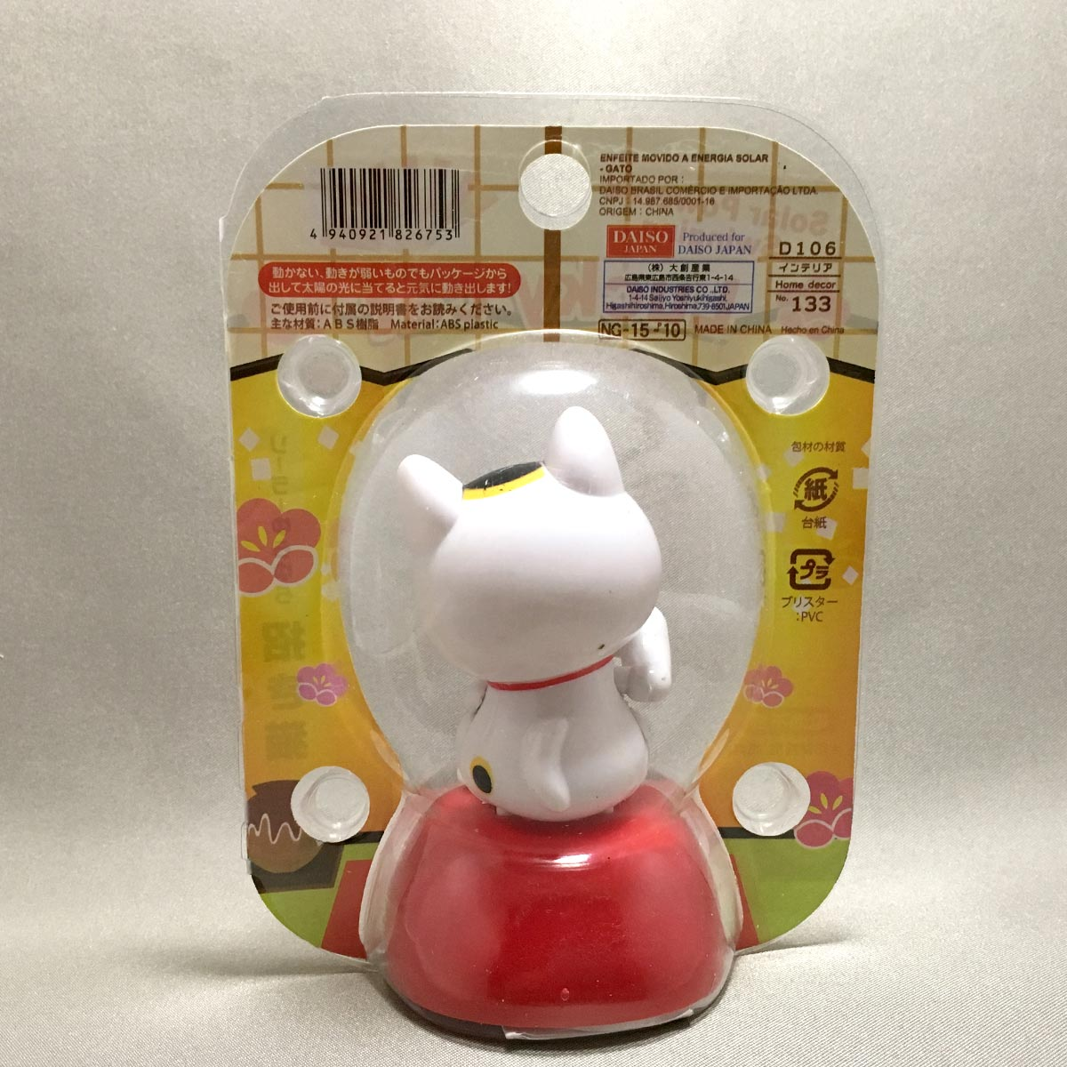 Solar Powered Swinging Lucky Cat - back packaging