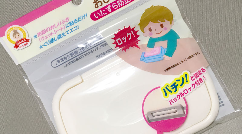Reusable Baby Wipes Lid - featured image